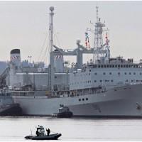 HMCS Preserver